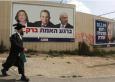 Nel manifesto elettorale Tzipi Livni, Ehud Barak e Benjamin Netanyahu